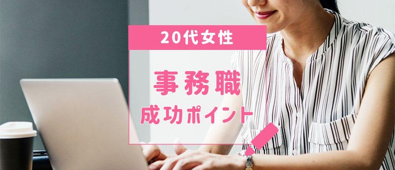 【20代女性】事務職への転職に成功したいなら知っておくべきことを解説!