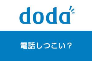 【体験談】dodaの電話がしつこい!快適サポートで転職を実現する対処法