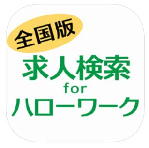 ハローワークのアプリ