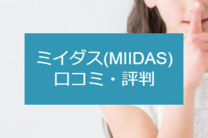 ミイダス(MIIDAS)の口コミ・評判は良い?転職を有利にする方法とは