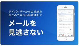 リクルートエージェントのアプリ
