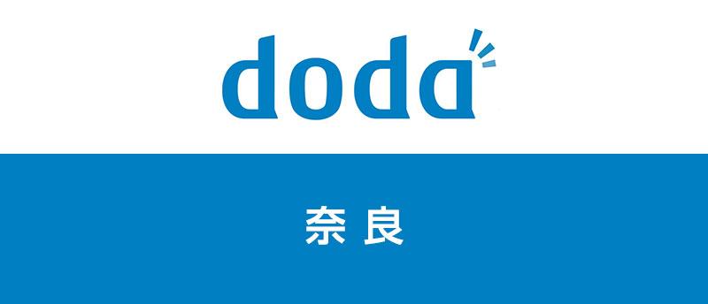 dodaは奈良で使える?ねらい目の求人に把握して転職成功を実現させる!