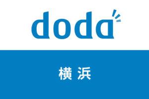 【神奈川・横浜】dodaは使える?安心できる転職をするための方法とは