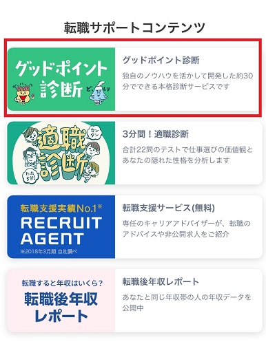 Tech Stars Agentと適性検査