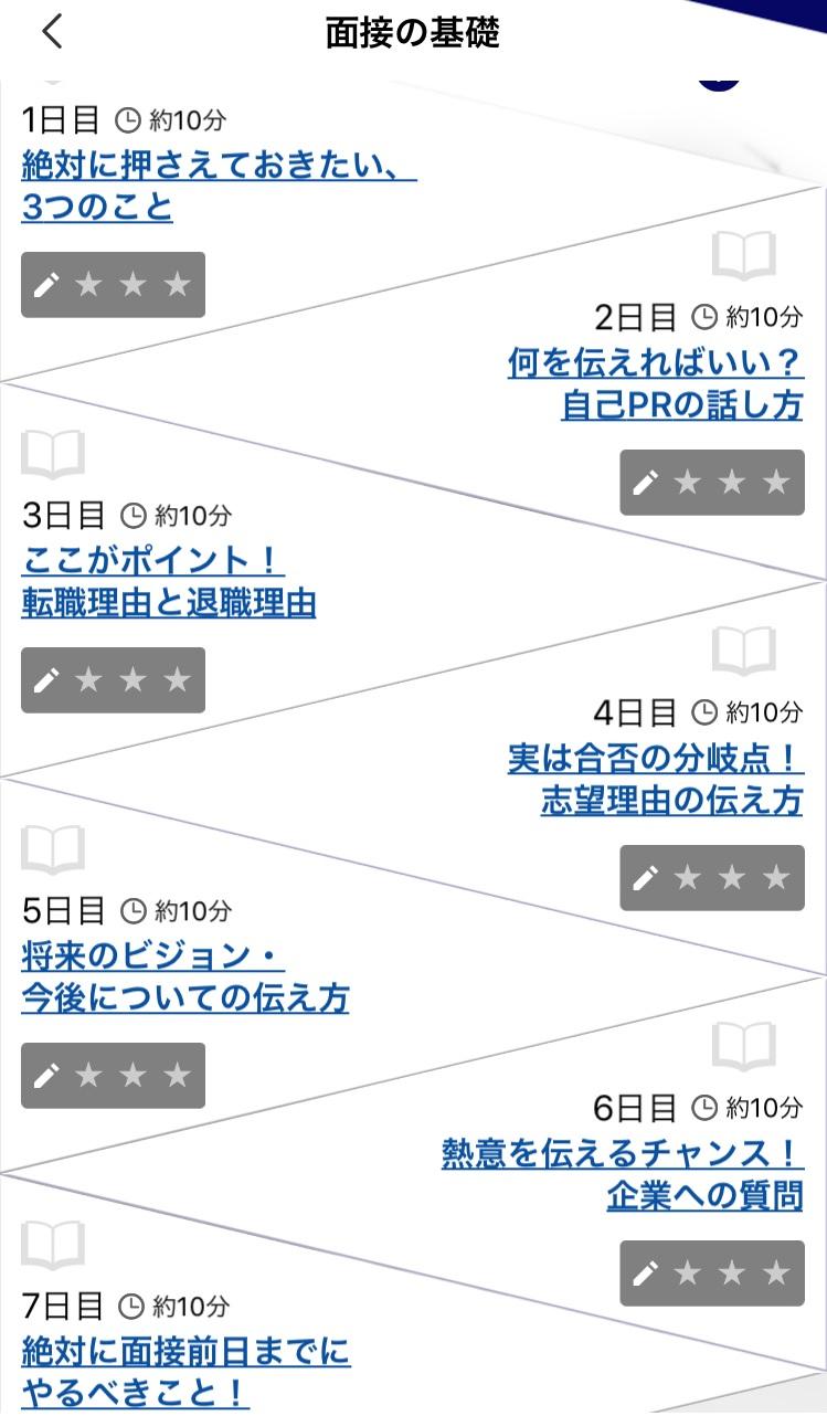 doda面接対策アプリの対策画面