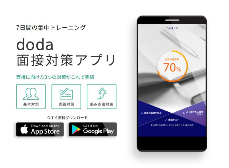 doda面接対策アプリのパッケージ