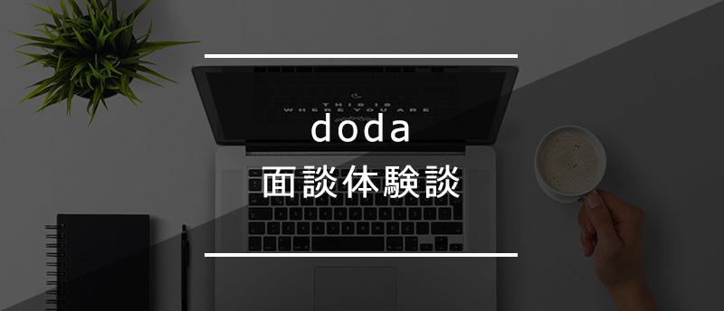 【体験談】dodaの面談は使える?視野を広げて転職を成功させる方法とは