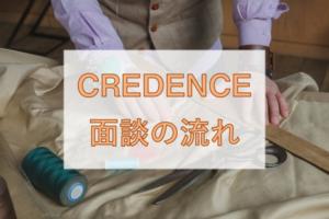 クリーデンス面談の流れは?事前準備をしてアパレル業界に転職する方法