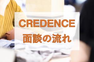 クリーデンス面談の流れは?面談を有効活用してアパレル業界に転職する方法