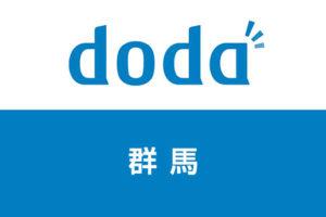 dodaは群馬で使える?ねらい目の求人に把握して転職成功を実現させる!