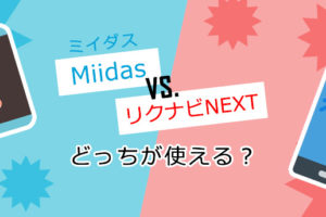 【MIIDAS VS リクナビNEXT】より転職に活かせる適性チェックはどっち?