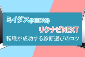 【ミイダス(MIIDAS)・リクナビNEXT】転職が成功する診断選びのコツ