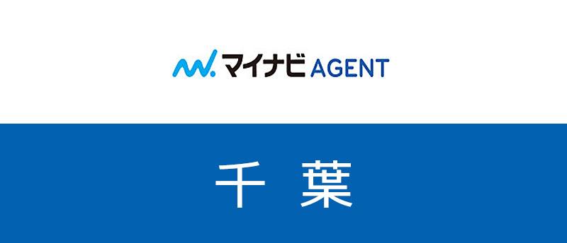 千葉での転職にマイナビエージェントは使える?求人数や地域特性を紹介