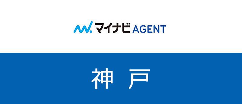 神戸での転職にマイナビエージェントは使える?求人数や地域特性を紹介