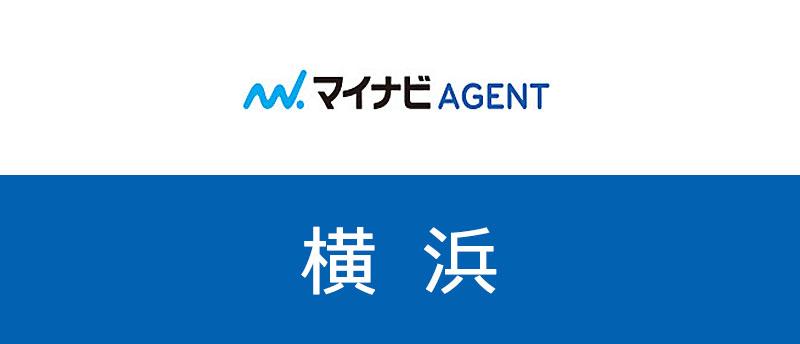 横浜での転職にマイナビエージェントは使える?求人数や地域特性を紹介