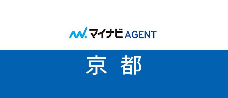 【京都】マイナビエージェントは転職成功の近道!京都で狙うべき求人とは