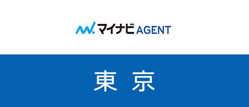【東京・京橋】マイナビエージェントは転職成功の近道!東京で狙うべき求人とは