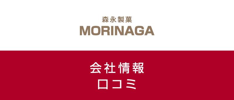 お菓子メーカー森永製菓の口コミで転職情報を調査!