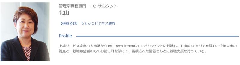 JACリクルートメント大阪のキャリアコンサルタント2