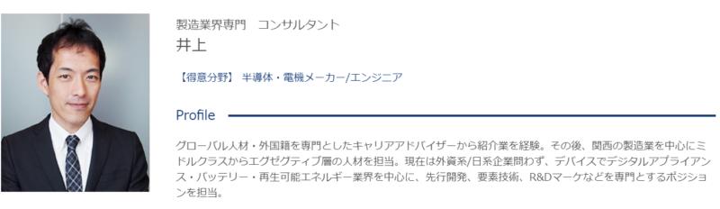 JACリクルートメント大阪のキャリアコンサルタント1