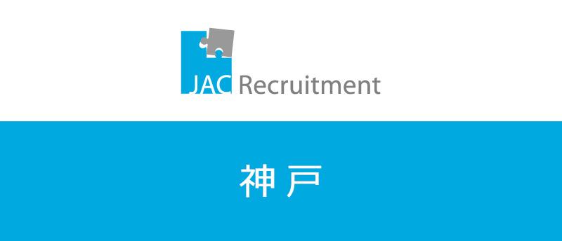 神戸でJAC Recruitment転職!求人数やおすすめ業種・職種を紹介