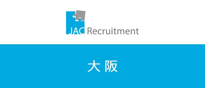 大阪でJAC Recruitment転職!求人数やおすすめ業種・職種を紹介
