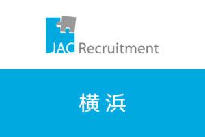 JACリクルートメントで横浜で年収アップ転職可能?求人数や業種から検証