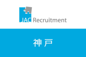 JACリクルートメントで神戸で年収アップ転職可能?求人数や職種から検証