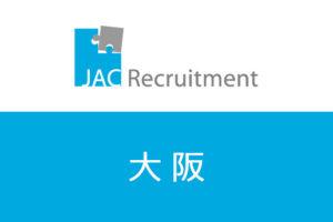 JACリクルートメントで大阪で年収アップ転職可能?求人数や職種から検証