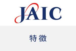 ジェイック(JAIC)の特徴って?フリーターが正社員になれる秘密を大公開