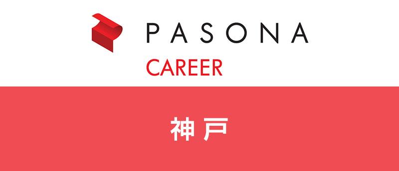 パソナキャリアは神戸での転職に使える?神戸の求人数や職種から検証!