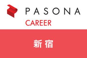 パソナキャリアは新宿の転職に使える?新宿で効率良く転職する活用法とは
