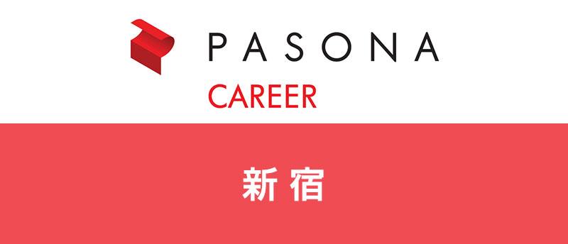 【新宿】パソナキャリアで転職成功!おすすめの求人や上手な活用法を大公開