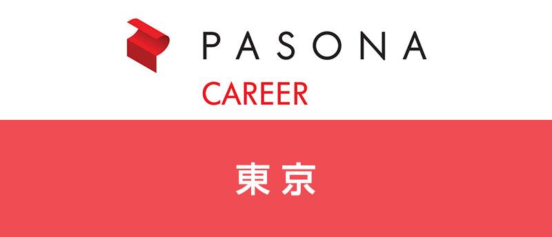 【東京】パソナキャリアは使える?特に女性の転職を成功に導く転職エージェント