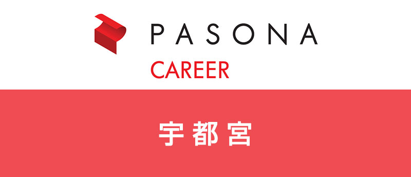宇都宮(栃木)でパソナキャリア転職!求人数やおすすめ業種・職種を紹介