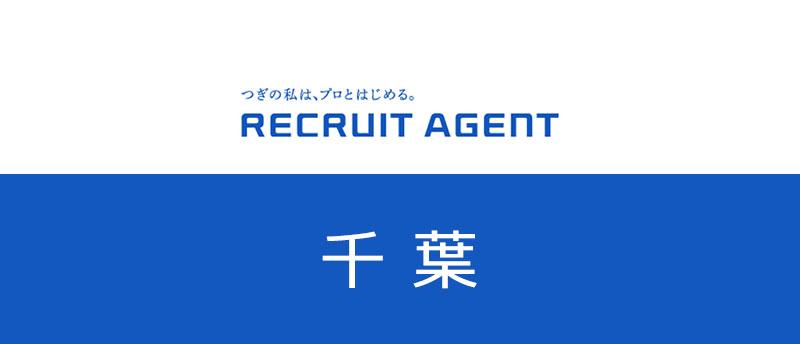 千葉でリクルートエージェント転職!求人数や業界・職種を紹介