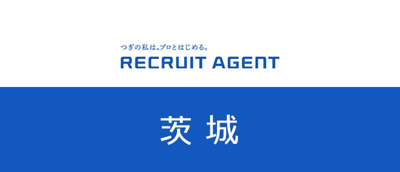 茨城でリクルートエージェント転職!求人数や業界・職種を紹介