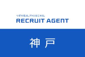 【兵庫・神戸】リクルートエージェント神戸は求人が豊富!神戸で転職成功の近道