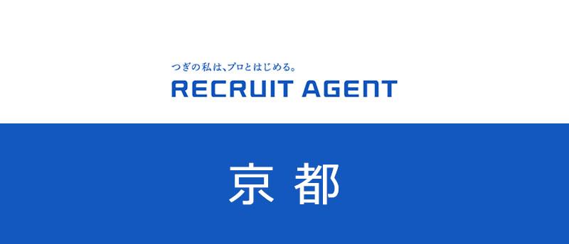 リクルートエージェント京都の評判!京都で転職を成功させたいなら使うべき理由