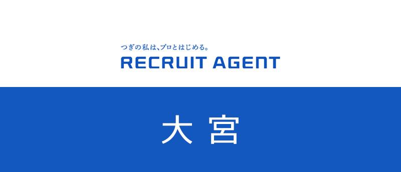 【埼玉・大宮】リクルートエージェントは求人の質・量が多い!転職成功への近道