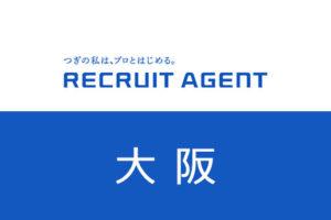 【大阪・梅田】リクルートエージェント梅田は求人が豊富!梅田で転職成功の近道