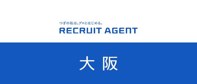 【大阪・梅田】リクルートエージェントは求人の質・量から早期転職が狙える