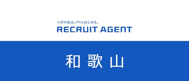 和歌山県でリクルートエージェント転職!求人数や業界・職種を紹介