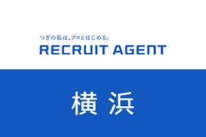 【横浜】リクルートエージェント横浜は求人が豊富!横浜で転職成功の近道