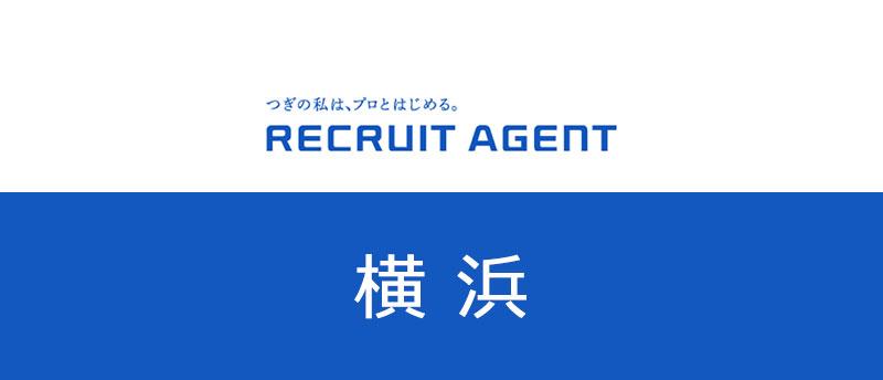 【横浜】リクルートエージェントは求人の質・量から転生先に困らない!