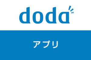 dodaの面接対策アプリは使えるの?実際に使ってみた体験談