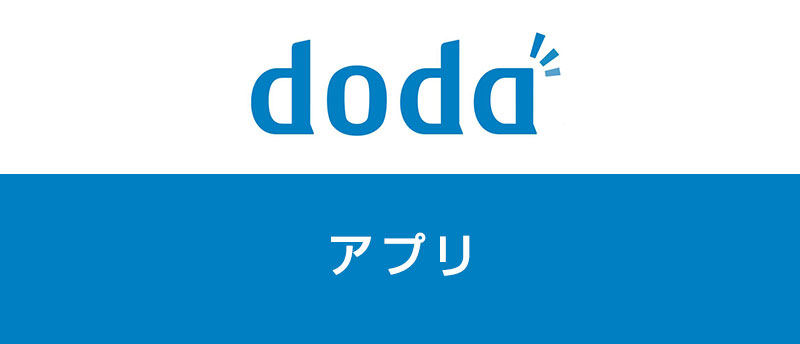 dodaのアプリって実際どうなの?面接対策用に使ってみた!