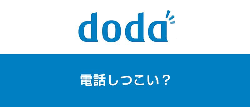dodaの電話はしつこい?実際に使ってみて感じた事や対応方法