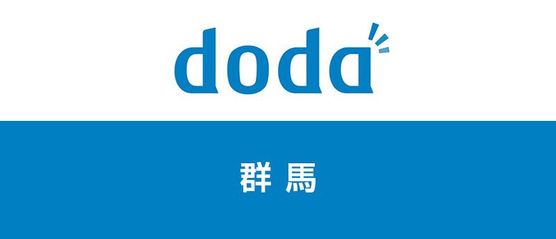 dodaを使って群馬で職探し!おすすめ業界や職種は?地域性と合わせて紹介