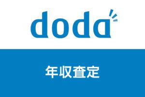 【体験談】dodaの年収査定は適正年収が分かる!年収アップ転職する方法